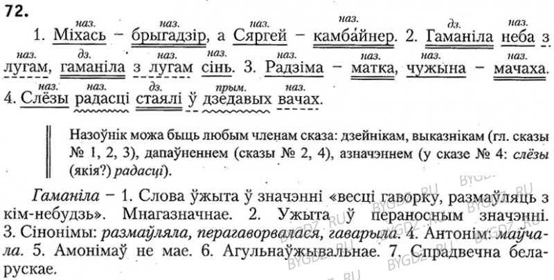 Беларускай решебник 6 по мове